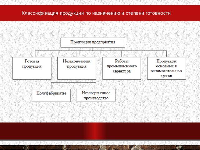 Классификация продукции по назначению и степени готовности