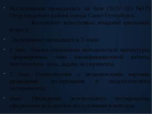 Исследования проводились на базе ГБОУ ЦО №173 Петроградского района города