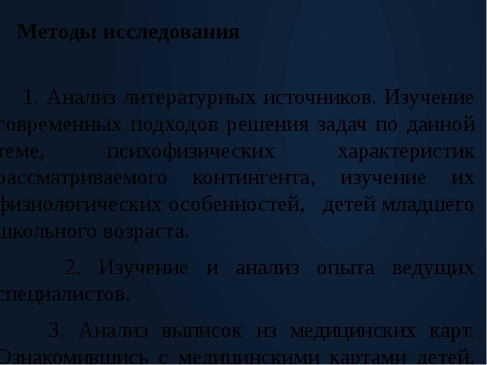 Методы исследования 1. Анализ литературных источников. Изучение современных...