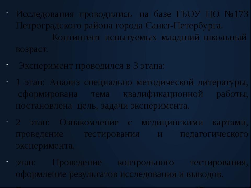 Исследования проводились на базе ГБОУ ЦО №173 Петроградского района города...