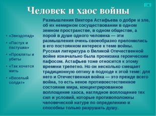 Человек и хаос войны Размышления Виктора Астафьева о добре и зле, об их немир
