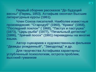 """Первый сборник рассказов """"До будущей весны"""" (Пермь, 1953). Астафьев окончил"""