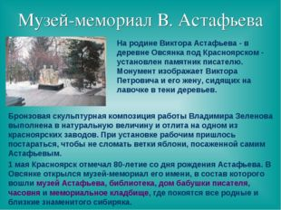 Музей-мемориал В. Астафьева На родине Виктора Астафьева - в деревне Овсянка п
