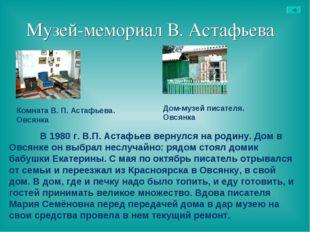 Музей-мемориал В. Астафьева Дом-музей писателя. Овсянка Комната В. П. Астафье