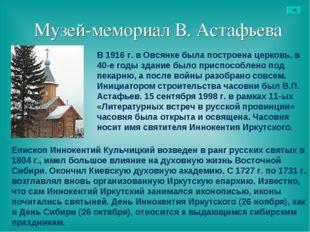 Музей-мемориал В. Астафьева В 1916 г. в Овсянке была построена церковь, в 40-