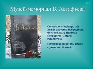 Музей-мемориал В. Астафьева Сельское кладбище, где лежат бабушка, все родные,