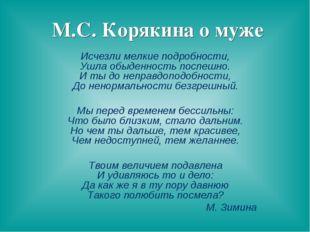 М.С. Корякина о муже Исчезли мелкие подробности, Ушла обыденность поспешно.