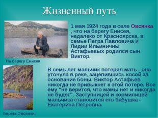 Жизненный путь 1 мая 1924 года в селе Овсянка, что на берегу Енисея, недалеко
