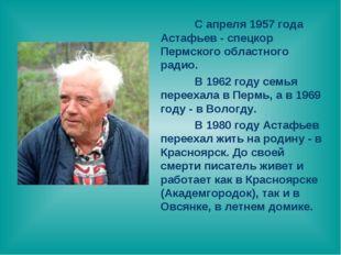 С апреля 1957 года Астафьев - спецкор Пермского областного радио. В 1962 го