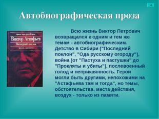 Автобиографическая проза Всю жизнь Виктор Петрович возвращался к одним и тем