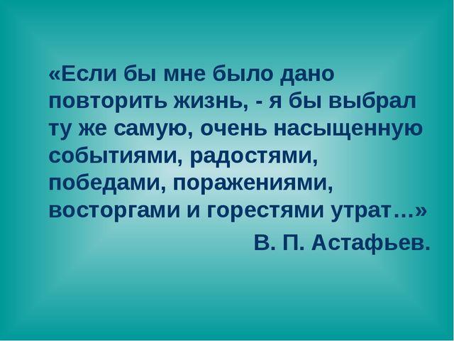 «Если бы мне было дано повторить жизнь, - я бы выбрал ту же самую, очень нас...