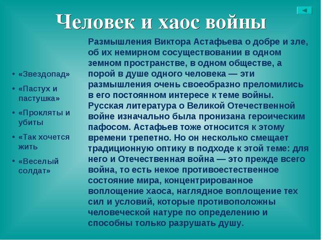 Человек и хаос войны Размышления Виктора Астафьева о добре и зле, об их немир...