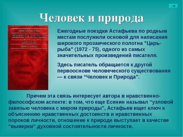 Человек и природа Ежегодные поездки Астафьева по родным местам послужили осно...