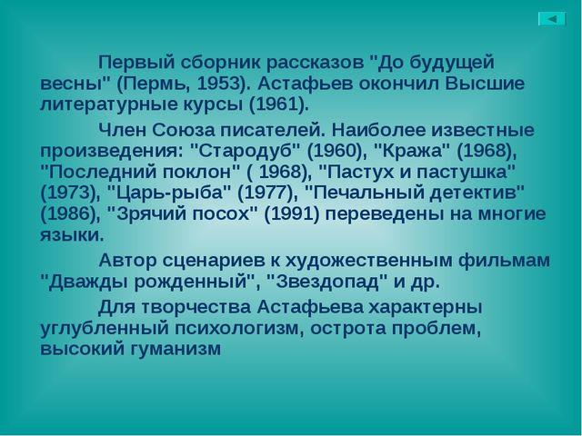 """Первый сборник рассказов """"До будущей весны"""" (Пермь, 1953). Астафьев окончил..."""