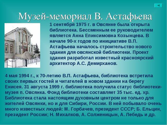 Музей-мемориал В. Астафьева 1 сентября 1975 г. в Овсянке была открыта библиот...