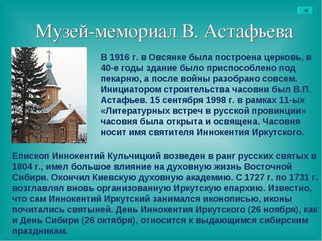 Музей-мемориал В. Астафьева В 1916 г. в Овсянке была построена церковь, в 40-...