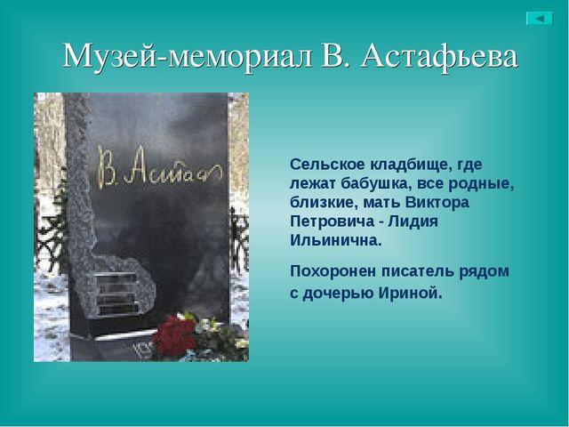 Музей-мемориал В. Астафьева Сельское кладбище, где лежат бабушка, все родные,...