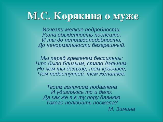 М.С. Корякина о муже Исчезли мелкие подробности, Ушла обыденность поспешно....
