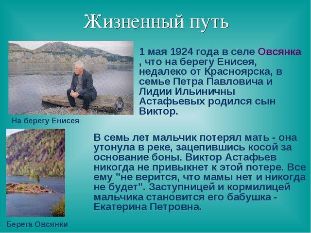Жизненный путь 1 мая 1924 года в селе Овсянка, что на берегу Енисея, недалеко...