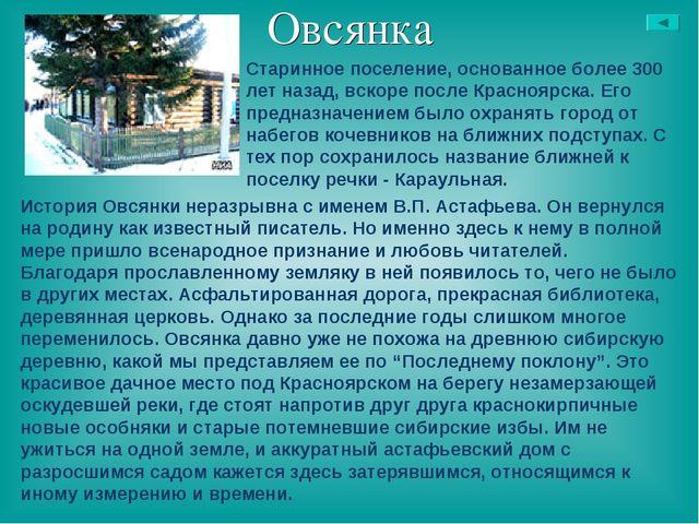 Овсянка Старинное поселение, основанное более 300 лет назад, вскоре после Кра...