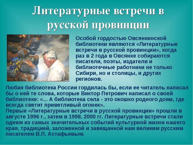 Литературные встречи в русской провинции Особой гордостью Овсянкинской библио...