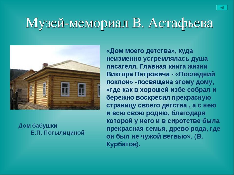 Музей-мемориал В. Астафьева «Дом моего детства», куда неизменно устремлялась...