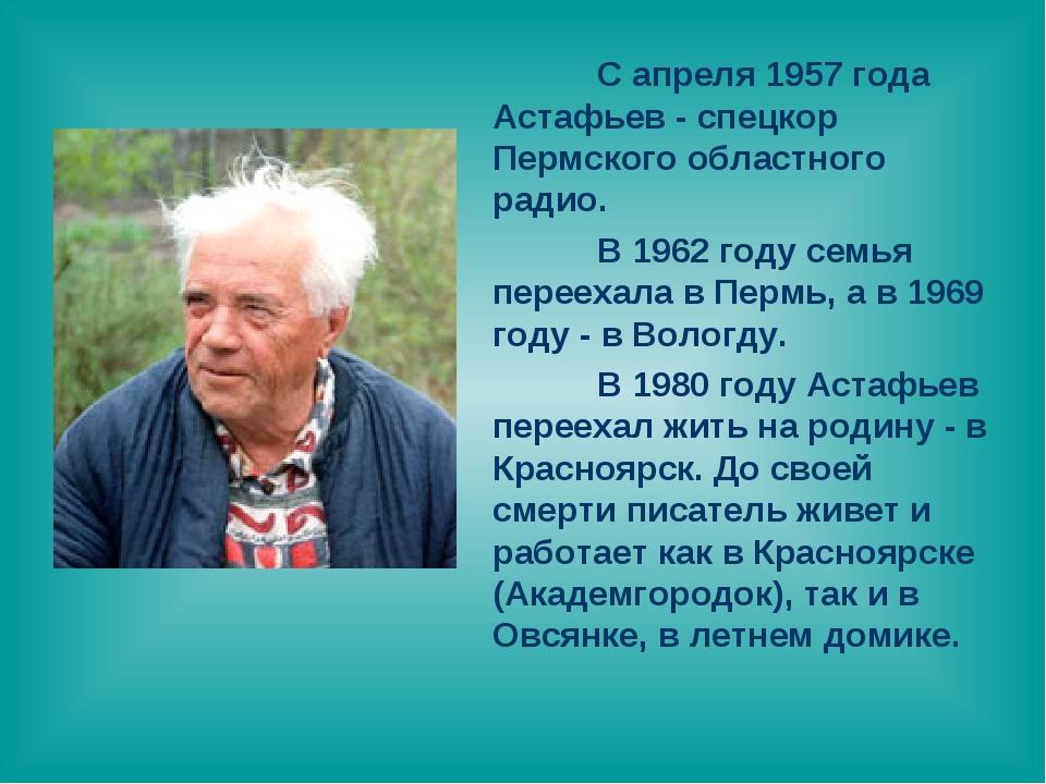С апреля 1957 года Астафьев - спецкор Пермского областного радио. В 1962 го...