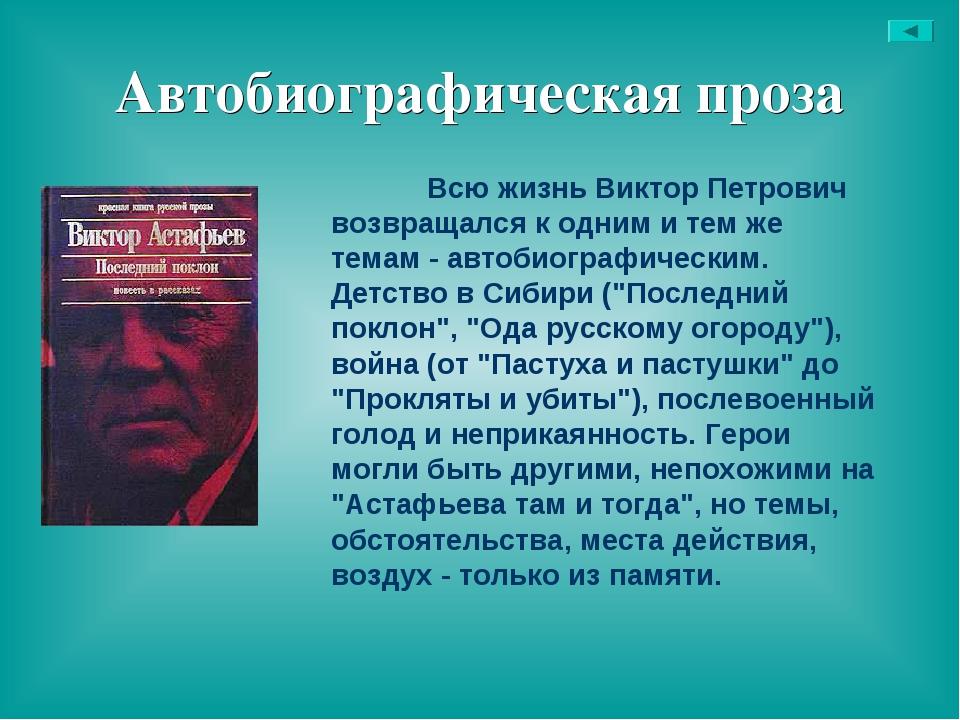 Автобиографическая проза Всю жизнь Виктор Петрович возвращался к одним и тем...