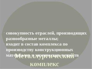 Металлургический комплекс России совокупность отраслей, производящих разнооб
