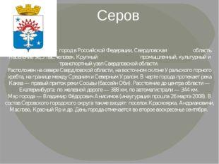 . Серов Серов - город в Российской Федерации, Свердловская область. Нас