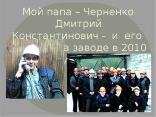 Мой дедушка - Черненко Константин Дмитриевич – начальник ЦЭС, 1997 (40 лет)