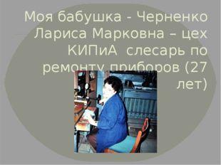 Моя бабушка – Лобанова Татьяна Владимировна – воспитатель заводского детского