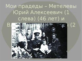 Мой прадед – Метелев Владимир Алексеевич цех КИПиА слесарь – наладчик (45 лет)