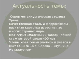 Актуальность темы: Серов металлургическая столица Урала. Качественная сталь и