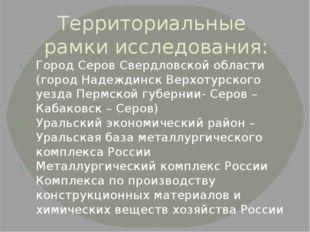 Территориальные рамки исследования: Город Серов Свердловской области (город Н