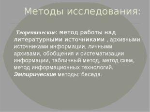 Методы исследования: Теоретические: метод работы над литературными источникам