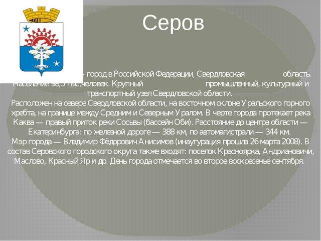 . Серов Серов - город в Российской Федерации, Свердловская область. Нас...