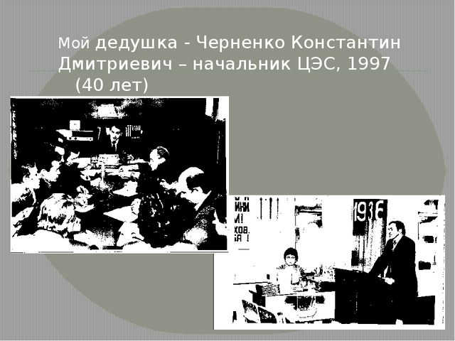 Моя бабушка - Черненко Лариса Марковна – цех КИПиА слесарь по ремонту приборо...