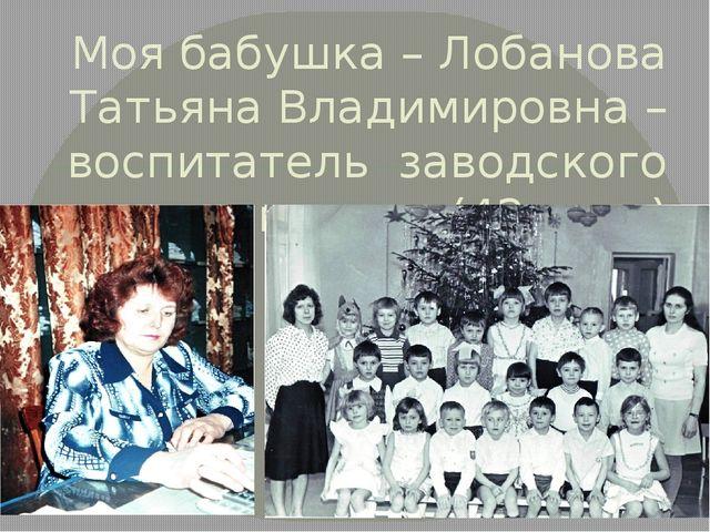 Мои прадеды – Метелевы Юрий Алексеевич (1 слева) (46 лет) и Владимир Алексеев...