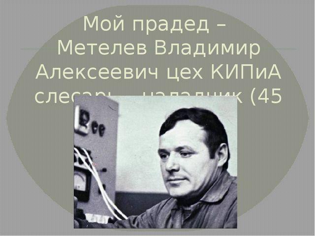 Прабабушка и прадедушка Метелевы Анна Ивановна, 1949 год, работала на заводе...