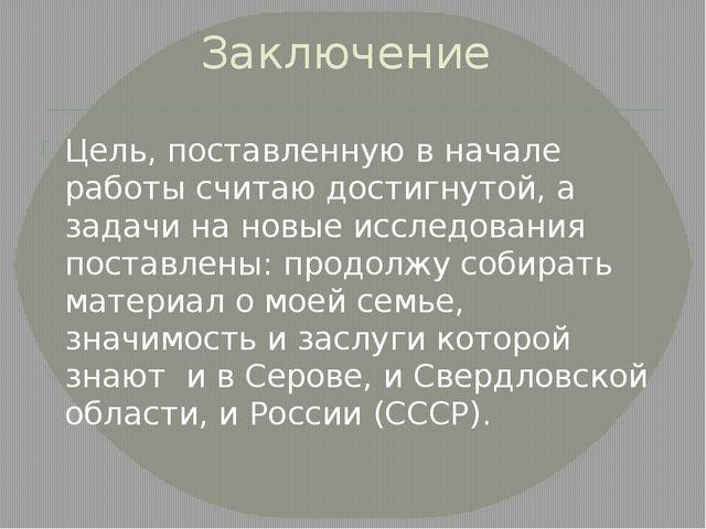 Школа № 14 – «кузница» металлургов Горжусь тем, что, моя заводская династия п...