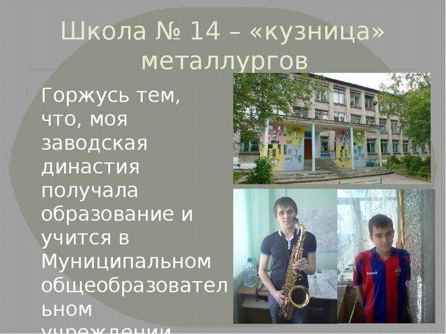 Благодарен Семье Метелевых, Черненко, Лобановых, Бондиных, Решетниковой Эльви...