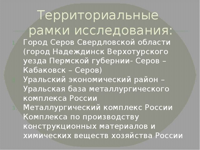 Территориальные рамки исследования: Город Серов Свердловской области (город Н...
