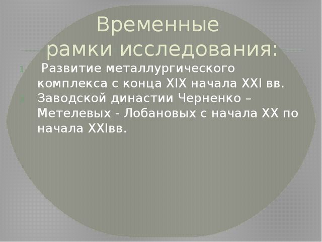 Временные рамки исследования: Развитие металлургического комплекса с конца XI...