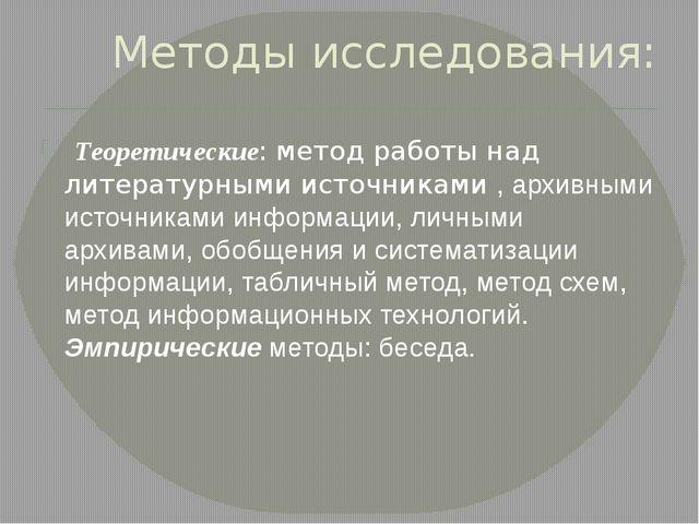 Методы исследования: Теоретические: метод работы над литературными источникам...