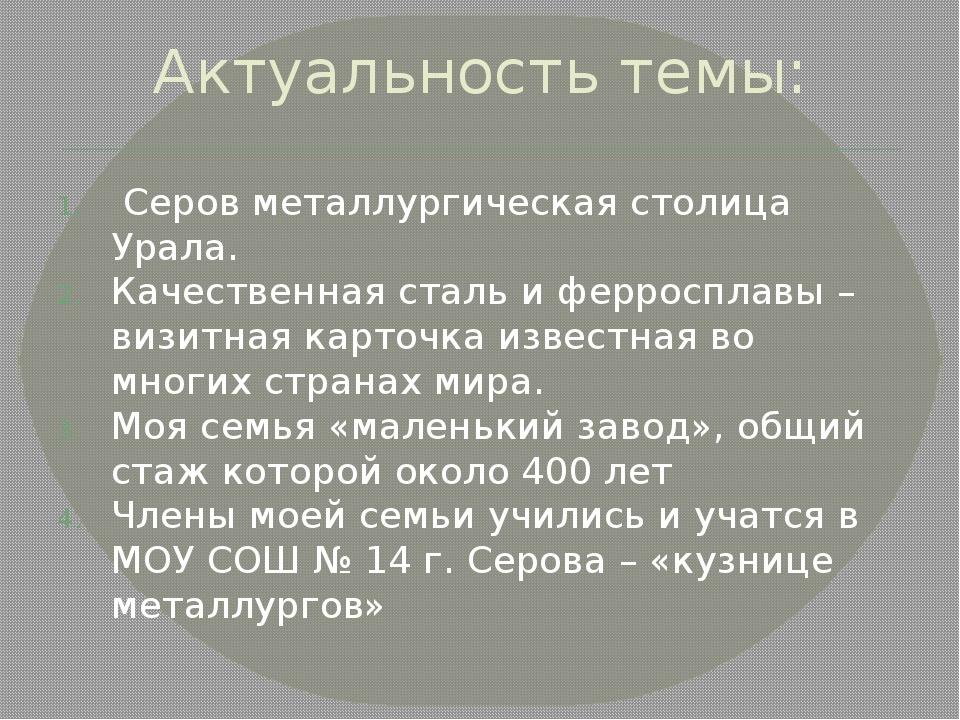 Актуальность темы: Серов металлургическая столица Урала. Качественная сталь и...