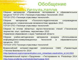 Обобщение результатов Сборник материалов «Применение тестирования в образова