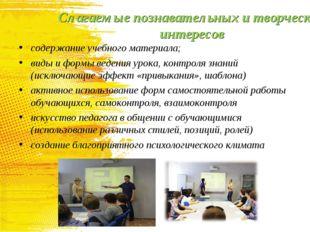 Слагаемые познавательных и творческих интересов содержание учебного материала