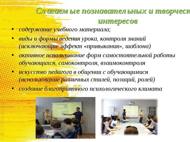 Слагаемые познавательных и творческих интересов содержание учебного материала...