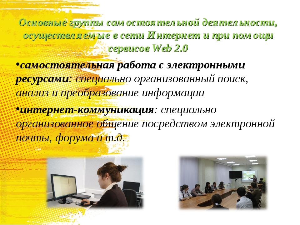 Основные группы самостоятельной деятельности, осуществляемые в сети Интернет...